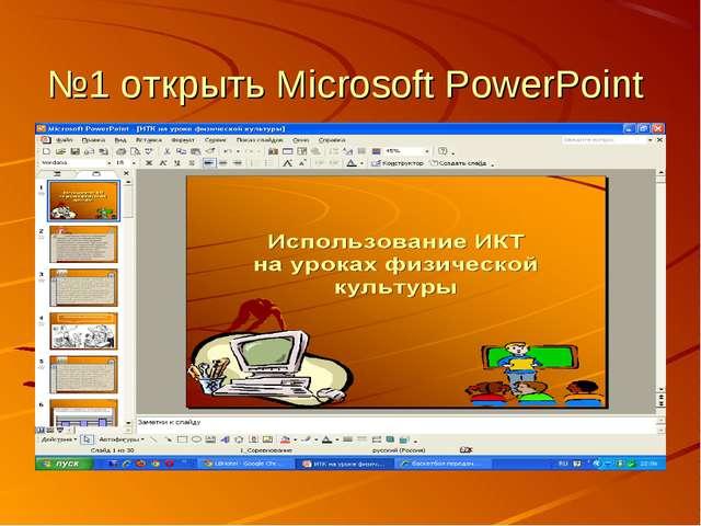 №1 открыть Microsoft PowerPoint