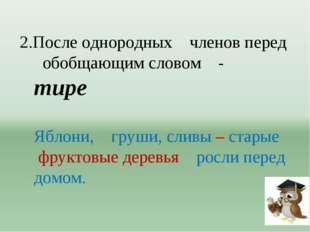 2.После однородных членов перед обобщающим словом - тире Яблони, груши, сливы