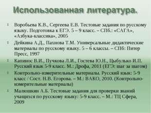 Воробьева К.В., Сергеева Е.В. Тестовые задания по русскому языку. Подготовка