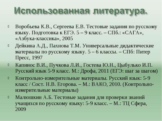 Воробьева К.В., Сергеева Е.В. Тестовые задания по русскому языку. Подготовка...