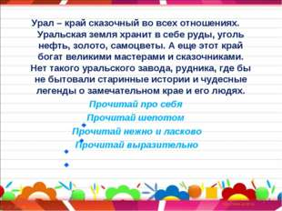 Урал – край сказочный во всех отношениях. Уральская земля хранит в себе руды,