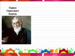Павел Павлович Бажов