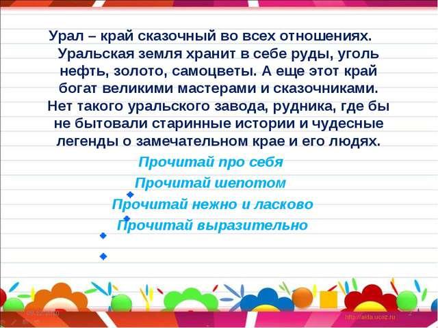 Урал – край сказочный во всех отношениях. Уральская земля хранит в себе руды,...