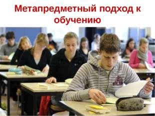 Метапредметный подход к обучению