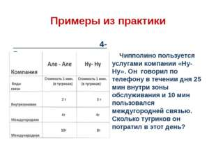 Примеры из практики 4-5 класс Чипполино пользуется услугами компании «Ну-Ну».