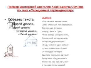 Пример мастерской Анатолия Арсеньевича Окунева по теме «Серединный перпендику
