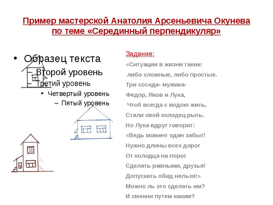 Пример мастерской Анатолия Арсеньевича Окунева по теме «Серединный перпендику...