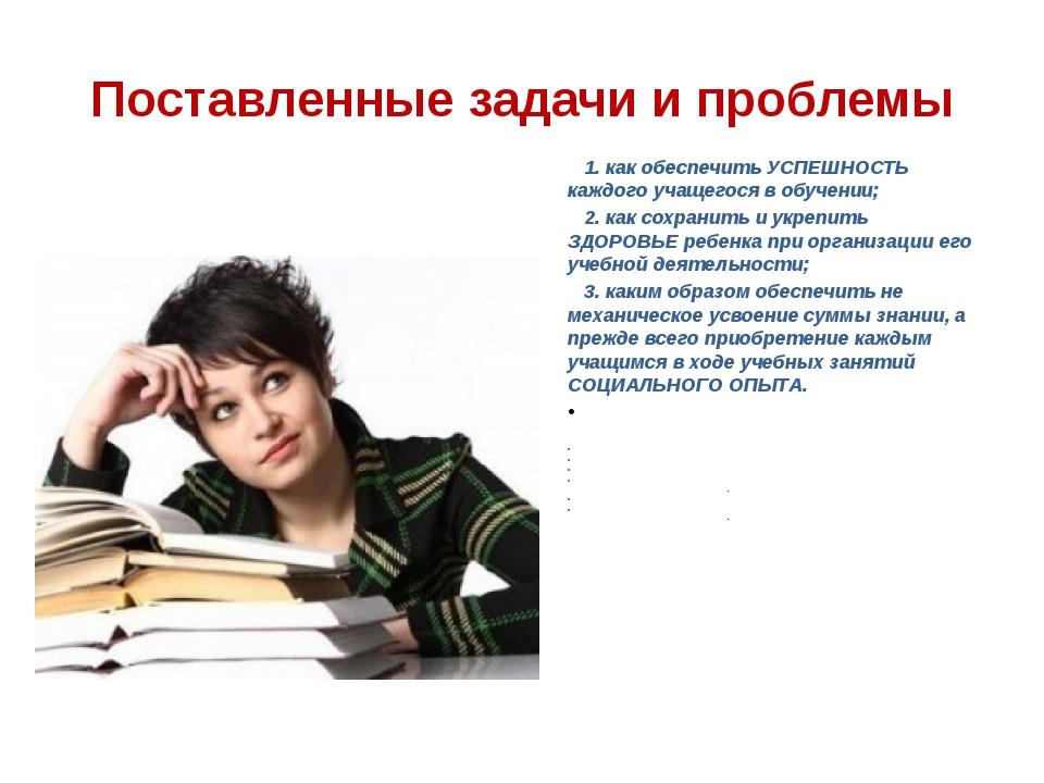 Поставленные задачи и проблемы 1. как обеспечить УСПЕШНОСТЬ каждого учащегося...