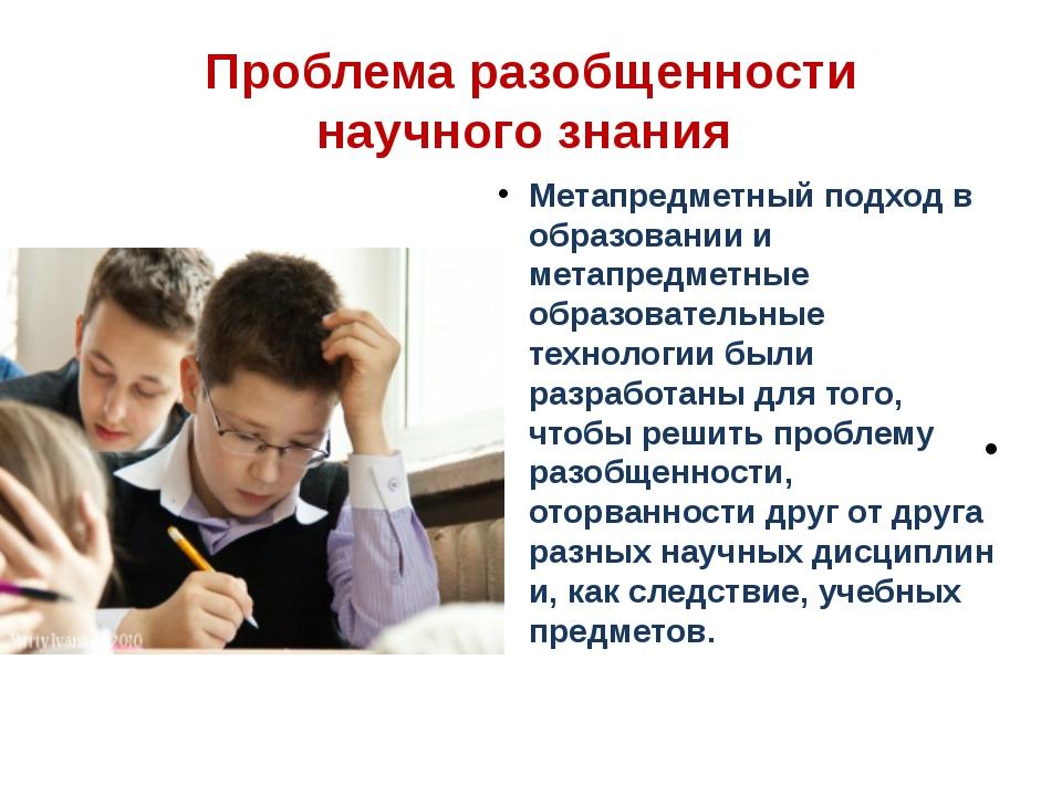 Проблема разобщенности научного знания Метапредметный подход в образовании и...