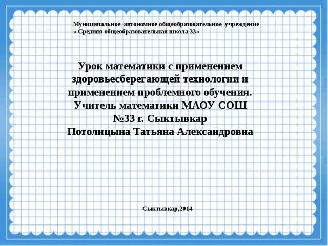 Урок математики с применением здоровьесберегающей технологии и применением пр...