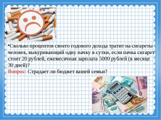 Сколько процентов своего годового дохода тратит на сигареты человек, выкурива...
