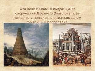 Это одно из самых выдающихся сооружений Древнего Вавилона, а ее название и по