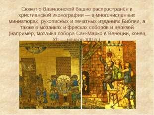 Сюжет о Вавилонской башне распространён в христианской иконографии — в многоч