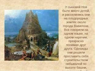 У сыновей Ноя было много детей, и расселились они на плодородных землях около