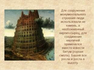 Для сооружения монументального строения люди использовали не камень, а необож