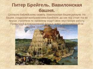Питер Брейгель. Вавилонская башня. Согласно библейскому сюжету, Вавилонская б