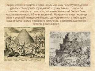 При раскопках в Вавилоне немецкому ученому Роберту Кольдевею удалось обнаруж