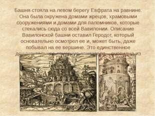Башня стояла на левом берегу Евфрата на равнине. Она была окружена домами жре