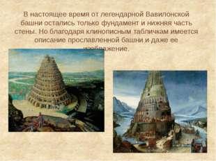 В настоящее время от легендарной Вавилонской башни остались только фундамент