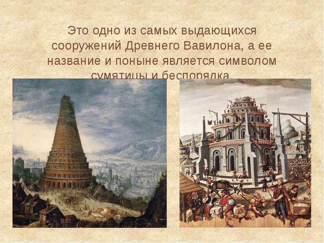 Это одно из самых выдающихся сооружений Древнего Вавилона, а ее название и по...