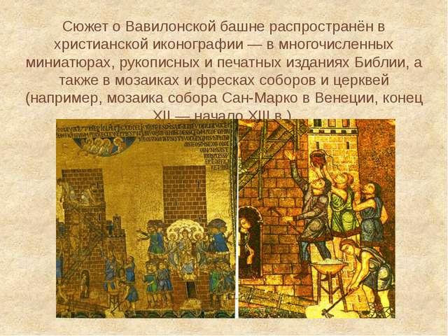 Сюжет о Вавилонской башне распространён в христианской иконографии — в многоч...