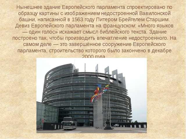 Нынешнее здание Европейского парламента спроектировано по образцу картины с и...