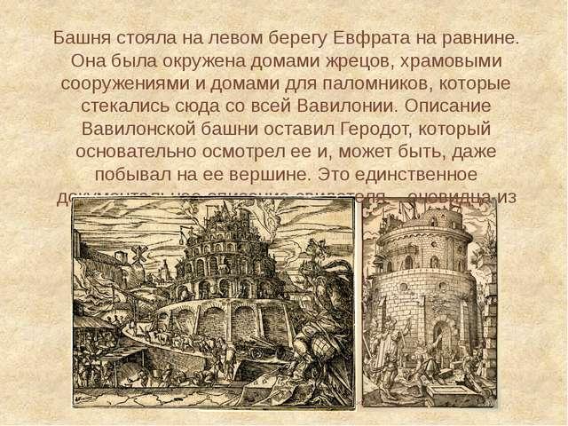 Башня стояла на левом берегу Евфрата на равнине. Она была окружена домами жре...