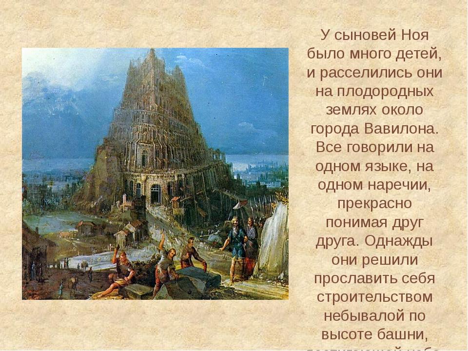 У сыновей Ноя было много детей, и расселились они на плодородных землях около...
