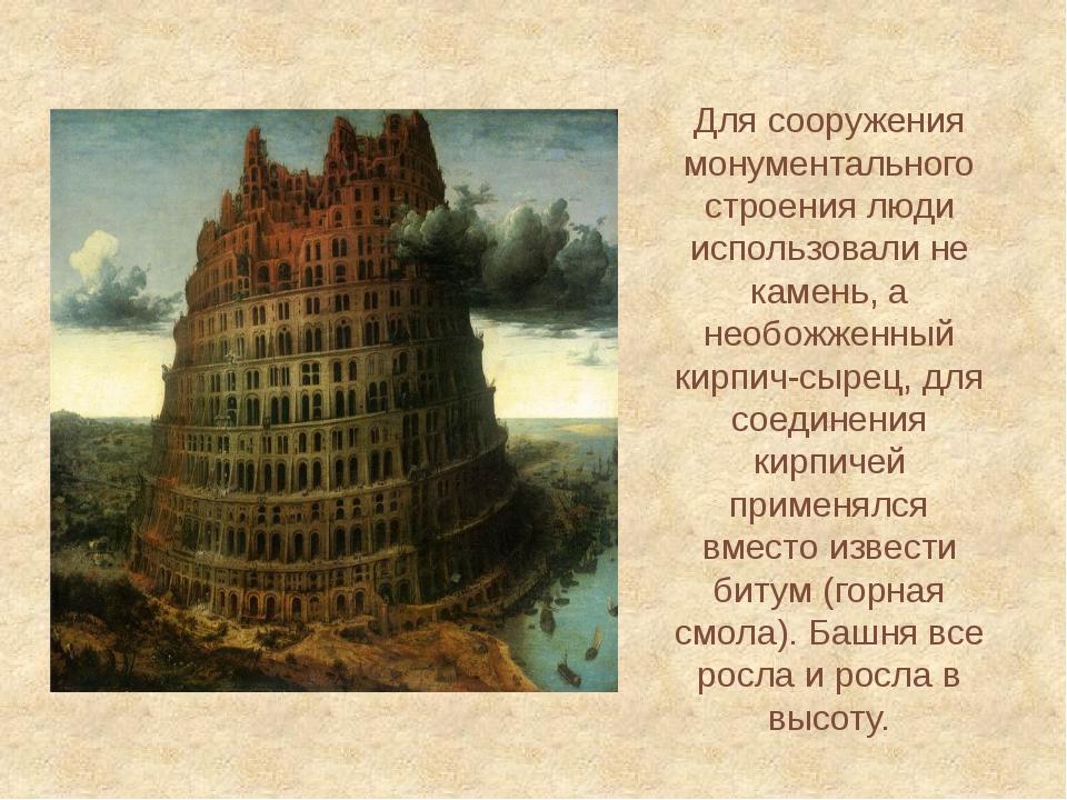 Для сооружения монументального строения люди использовали не камень, а необож...