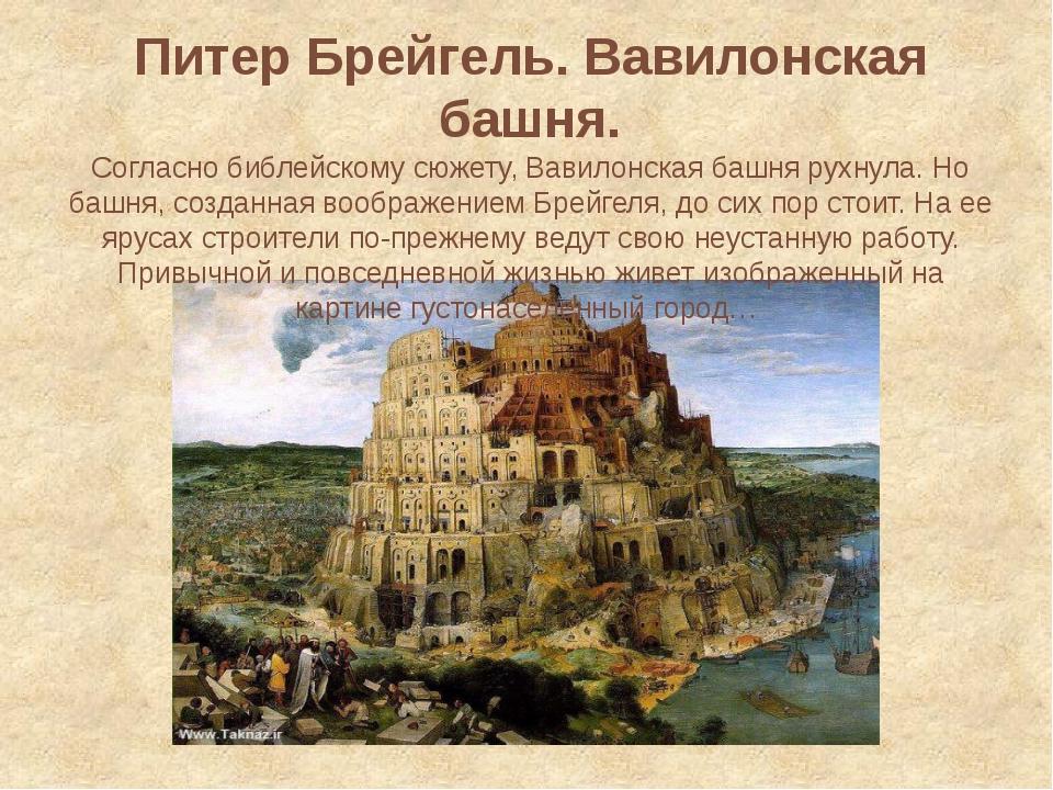 Питер Брейгель. Вавилонская башня. Согласно библейскому сюжету, Вавилонская б...