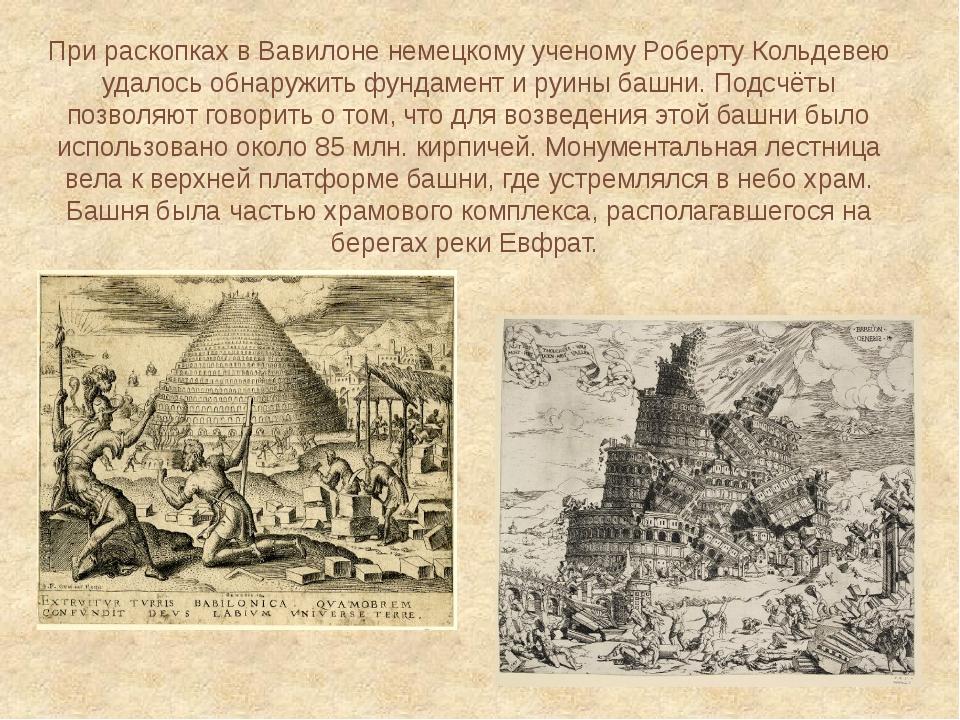 При раскопках в Вавилоне немецкому ученому Роберту Кольдевею удалось обнаруж...