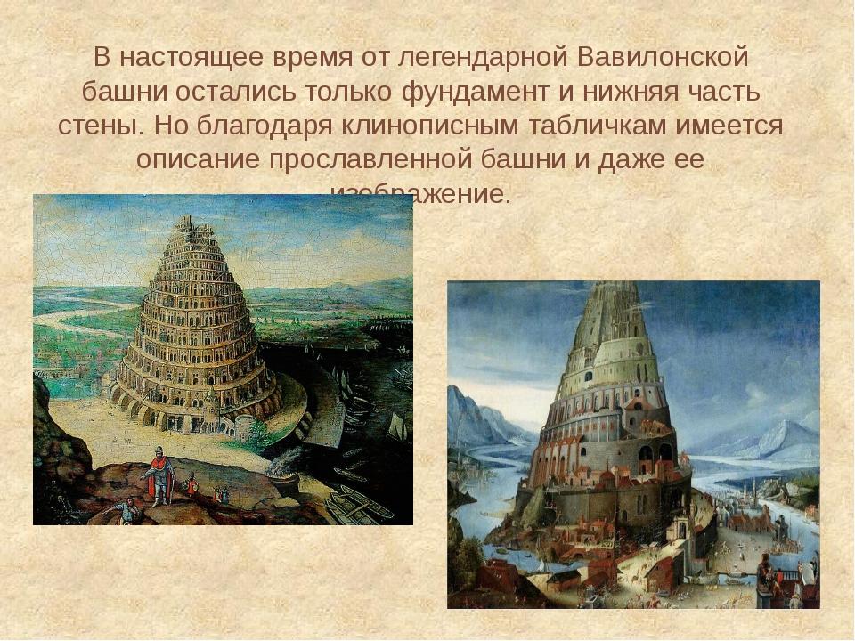 В настоящее время от легендарной Вавилонской башни остались только фундамент...