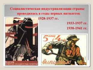 Социалистическая индустриализация страны проводилась в годы первых пятилеток
