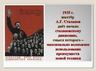 1935 г. шахтёр А.Г. Стаханов даёт начало стахановскому движению, смысл которо
