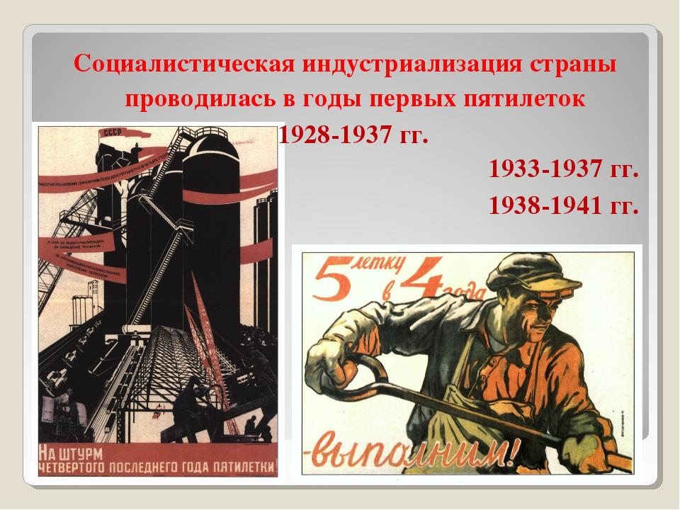 Социалистическая индустриализация страны проводилась в годы первых пятилеток...