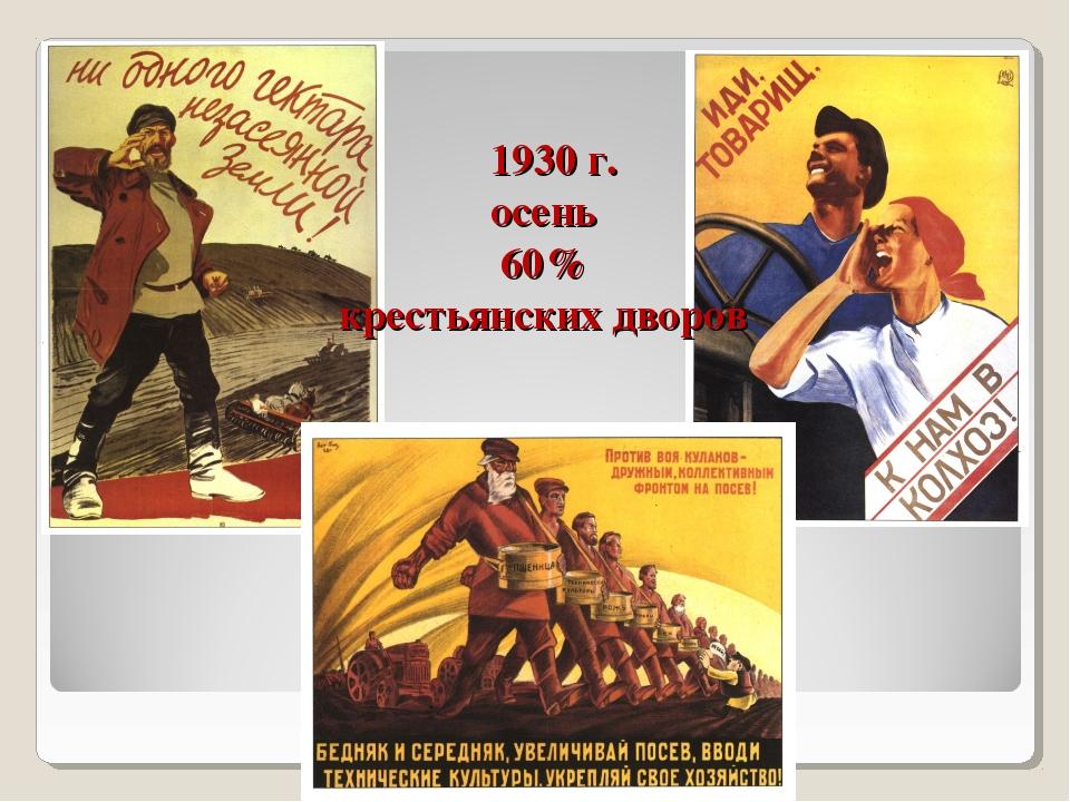 1930 г. осень 60% крестьянских дворов