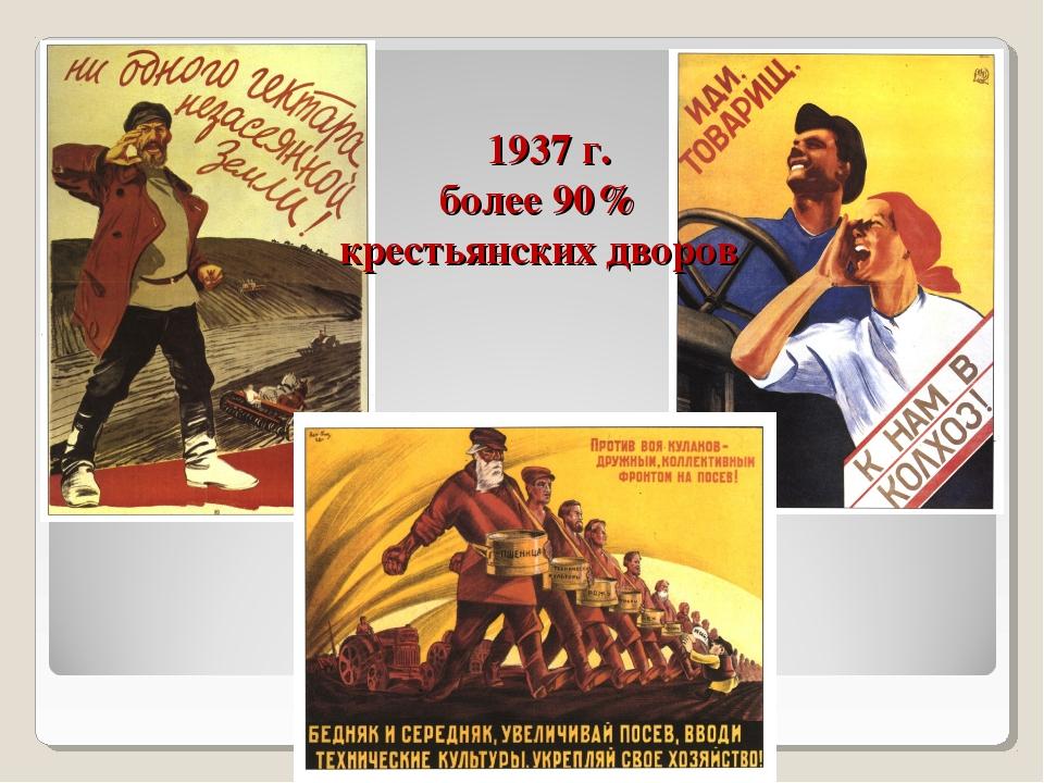 1937 г. более 90% крестьянских дворов