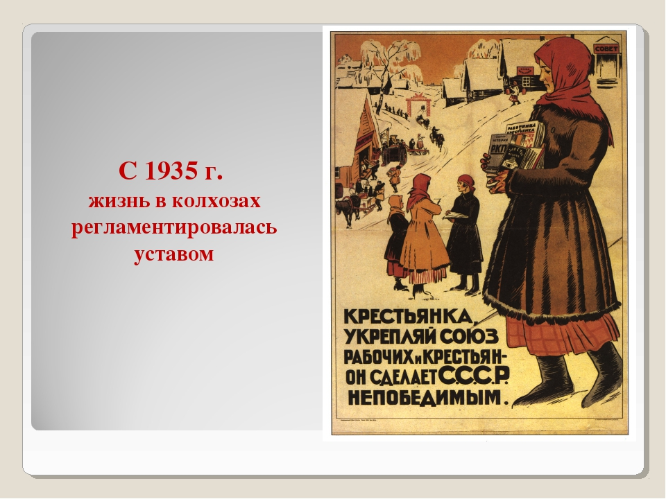 С 1935 г. жизнь в колхозах регламентировалась уставом