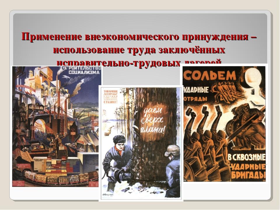 Применение внеэкономического принуждения – использование труда заключённых ис...