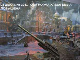 25 ДЕКАБРЯ 1941 ГОДА НОРМА ХЛЕБА БЫЛА ПОВЫШЕНА