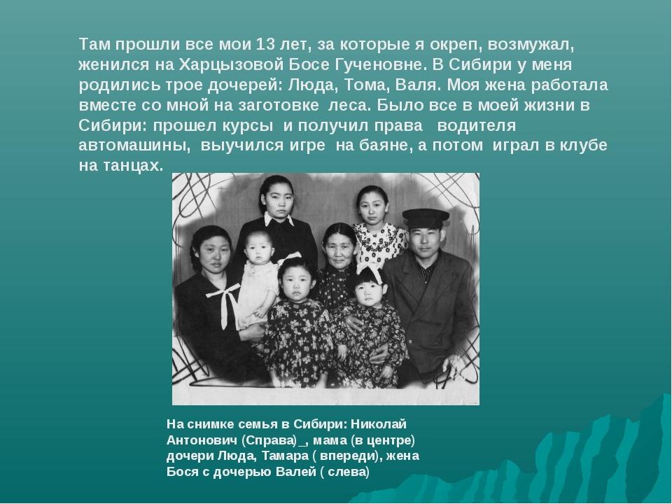 Там прошли все мои 13 лет, за которые я окреп, возмужал, женился на Харцызово...