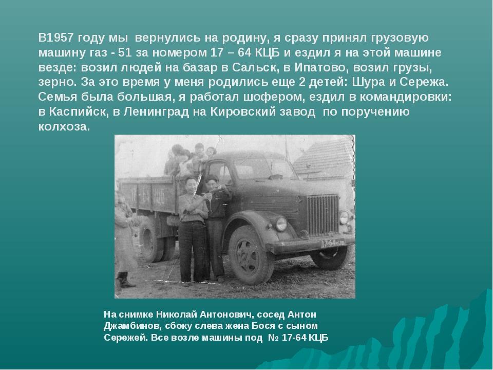 В1957 году мы вернулись на родину, я сразу принял грузовую машину газ - 51 за...