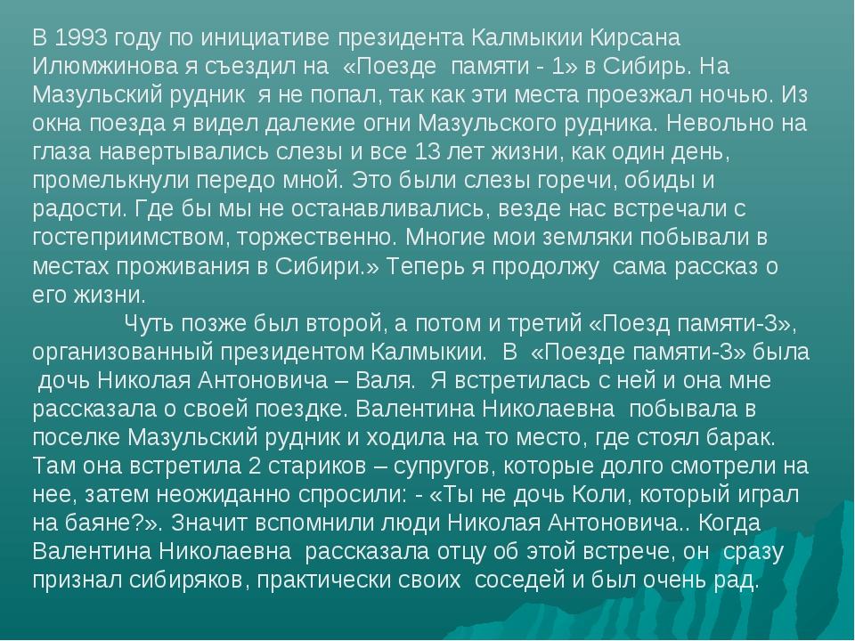 В 1993 году по инициативе президента Калмыкии Кирсана Илюмжинова я съездил на...