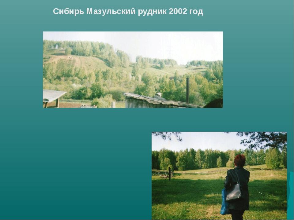 Сибирь Мазульский рудник 2002 год
