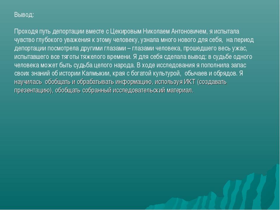 Вывод: Проходя путь депортации вместе с Цекировым Николаем Антоновичем, я исп...