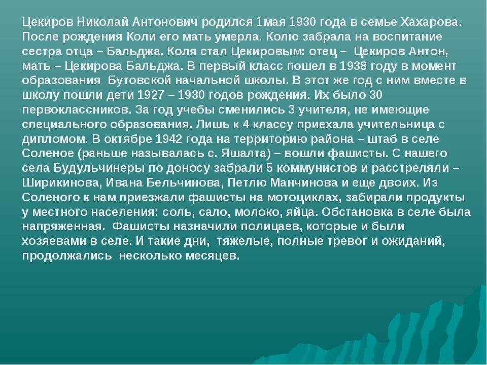 Цекиров Николай Антонович родился 1мая 1930 года в семье Хахарова. После рожд...
