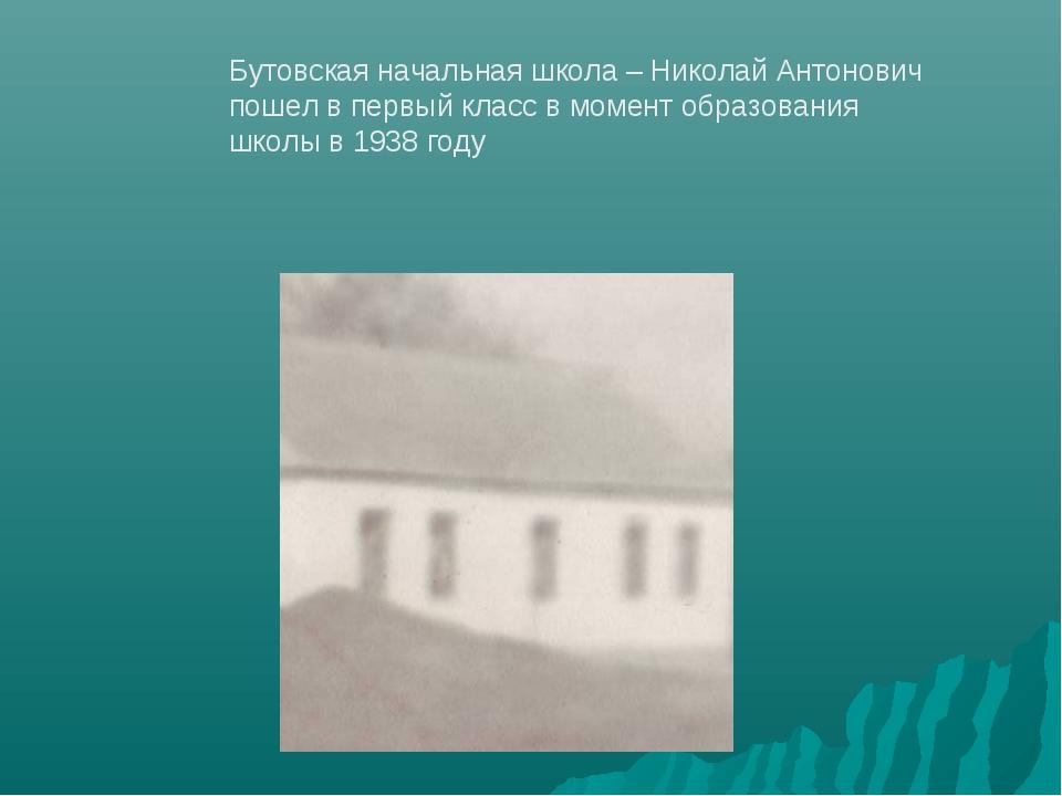 Бутовская начальная школа – Николай Антонович пошел в первый класс в момент о...
