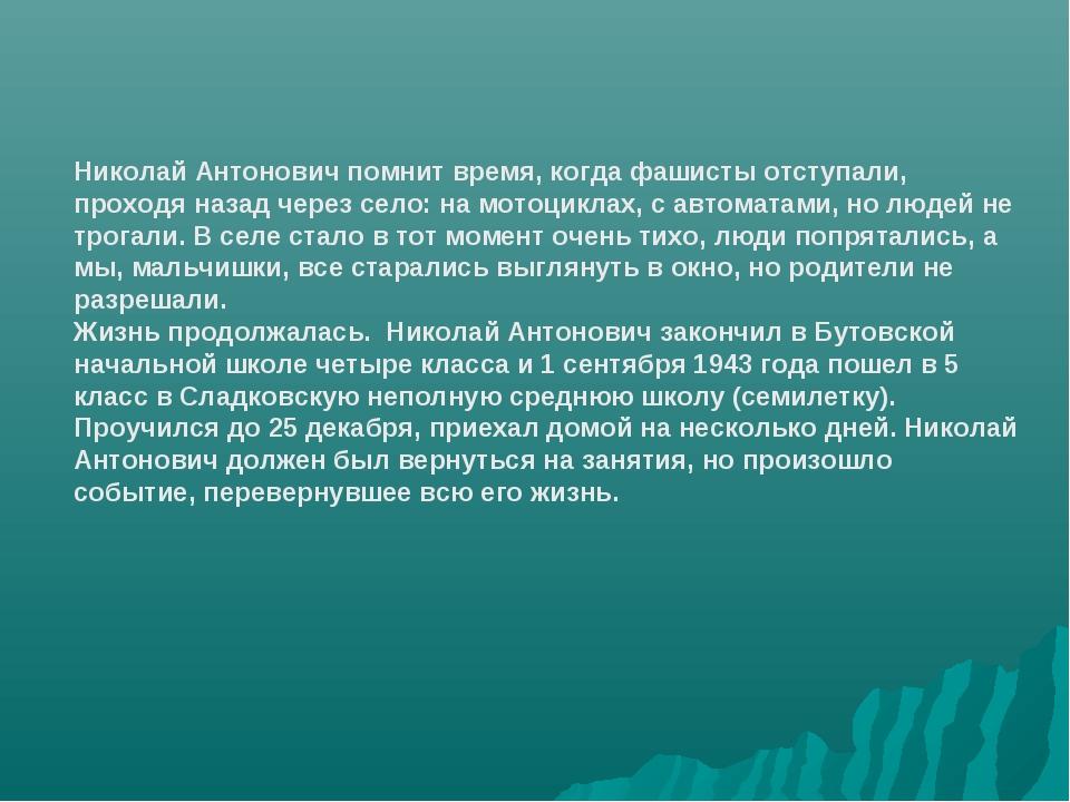 Николай Антонович помнит время, когда фашисты отступали, проходя назад через...