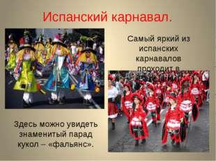 Испанский карнавал. Самый яркий из испанских карнавалов проходит в Валенсии.