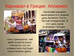Карнавал в Греции. Апокриес. Греческий карнавал заканчивается в первый день В